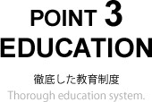POINT3 徹底した教育制度